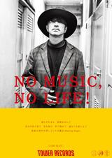 """LOW IQ 01、タワレコ""""NO MUSIC, NO LIFE.""""ポスター・シリーズに登場!"""