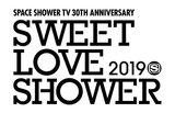 """8/30-9/1開催""""SWEET LOVE SHOWER 2019""""、第2弾出演アーティスト&日割り発表!"""