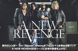 """稀代のシンガー Tim """"Ripper"""" Owensがフロントマンを務める新バンド、A NEW REVENGEの特集公開!シーンに反撃の狼煙を上げるデビュー・アルバムをリリース!"""