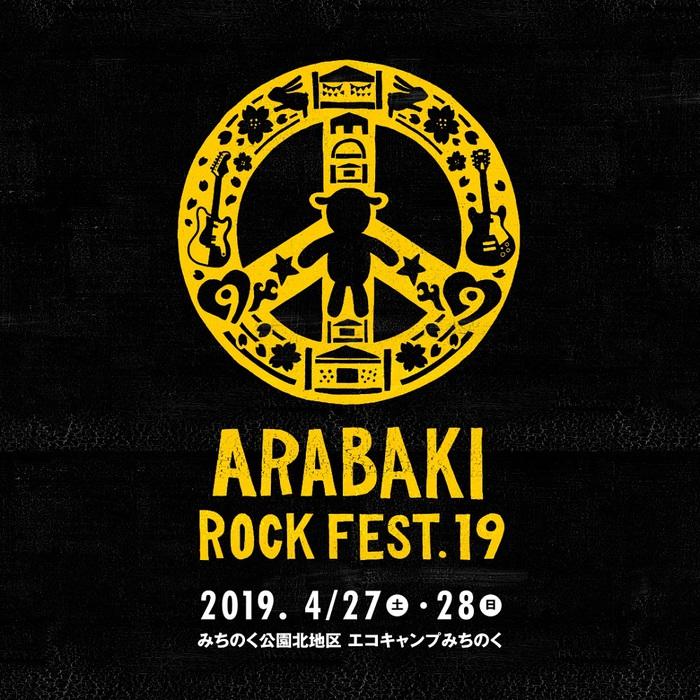 """ARABAKI ROCK FEST.19""、9mm&the pillowsのアニバーサリー企画ゲスト発表!追加出演者に石野卓球決定も!"