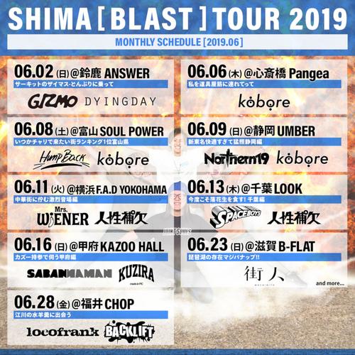 blast-tour06.jpg