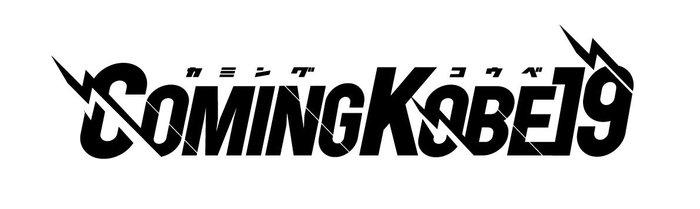 """5/11開催の日本最大級チャリティー・イベント""""COMING KOBE19""""、第2弾出演アーティストにヘイスミ、ロットン、打首、BUZZ THE BEARSら14組決定!"""