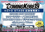 """COMING KOBE19""、アナザー・ステージ""KOYO Stage""が神戸・甲陽音楽&ダンス専門学校に登場!KNOCK OUT MONKEYら9組出演決定!"