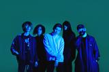 国産メタルコア/Djentの新鋭 Earthists.、4/16にデジタル・シングル「Purge Me」リリース決定!新ヴィジュアル&ロゴも公開!