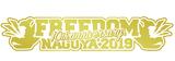 """無料野外フェス""""FREEDOM NAGOYA2019""""、第2弾出演アーティストにAIRFLIP、EGG BRAIN、RADIOTSら15組決定!"""