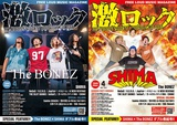 【The BONEZ/SHIMA 表紙】激ロック4月号、本日4/10より順次配布開始!NoGoD、H.E.R.O.、Jupiter、メトロノーム、THE SLUT BANKSのインタビューなど掲載!