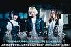 大阪発3人組、ガールズロックバンド革命のインタビュー&動画メッセージ公開!上昇気流を巻き起こし、さらなる高みを目指す2ndミニ・アルバム『UPDRAFT』を4/24リリース!