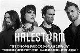 """HALESTORMのインタビュー公開!""""DOWNLOAD JAPAN 2019""""出演記念、初来日の思い出や最新アルバム『Vicious』に迫る!日本盤ボーナス・トラック「Tokyo」に込められた想いとは?"""