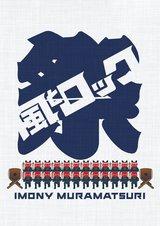 """9/7-8福島で開催""""風とロック芋煮会2019""""、第1弾出演者に打首獄門同好会、MONOEYES、LOW IQ 01、バックドロップシンデレラら27組決定!"""