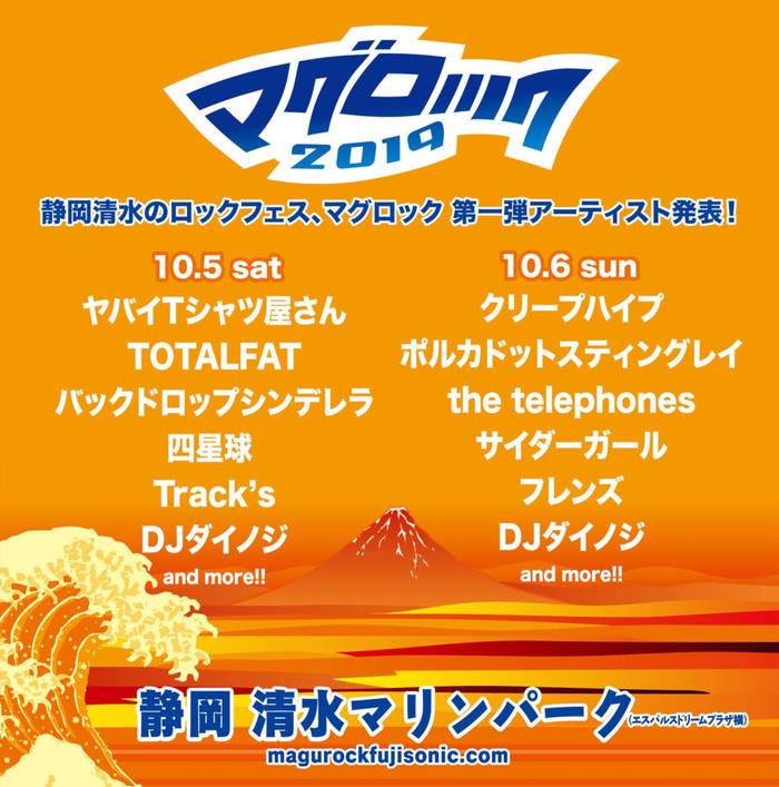 """静岡清水のロック・フェス""""マグロック2019""""、第1弾アーティスト11組発表!"""