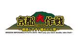 "10-FEET主催""京都大作戦""、第1弾アーティスト&出演日/ステージ発表!Ken Yokoyama、マンウィズ、BRAHMAN、ロットン、ヘイスミ、The BONEZ、フォーリミら、のべ43組決定!"