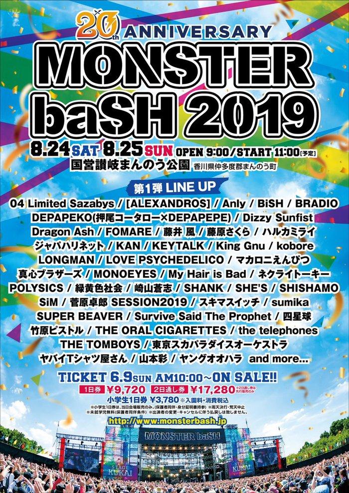 """8/24-25開催""""MONSTER baSH 2019""""、第1弾アーティストにSiM、MONOEYES、フォーリミ、Dragon Ash、Dizzy Sunfist、サバプロ、SHANKら45組決定!"""