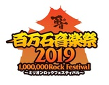 "10-FEET、SiM、coldrain、Crossfaith、ロットン、ヘイスミ、打首、PassCodeら出演!6/1-2開催""百万石音楽祭2019""、タイムテーブル公開!チケット一般発売中!"