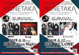 """ディスクガレージ主催イベント""""MUNETAKA""""、6/11川崎Serbian Night&6/12渋谷CYCLONEにて開催決定!NoGoD、首振りDolls、ASH DA HERO出演!"""
