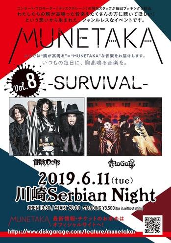 munetaka_vol8.jpg