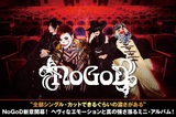 NoGoDのインタビュー&動画メッセージ公開!新4人体制で作り上げたヘヴィなエモーションと真の強さ漲るニュー・ミニ・アルバム『神劇』を明日4/10リリース!
