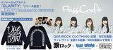 PassCode、明日リリースのメジャー2ndアルバム『CLARITY』リリースを記念してPassCode×激ロック×ヴィレヴァン×ゲキクロの限定コラボ・ロンT販売開始!先着でサイン付きチェキも!