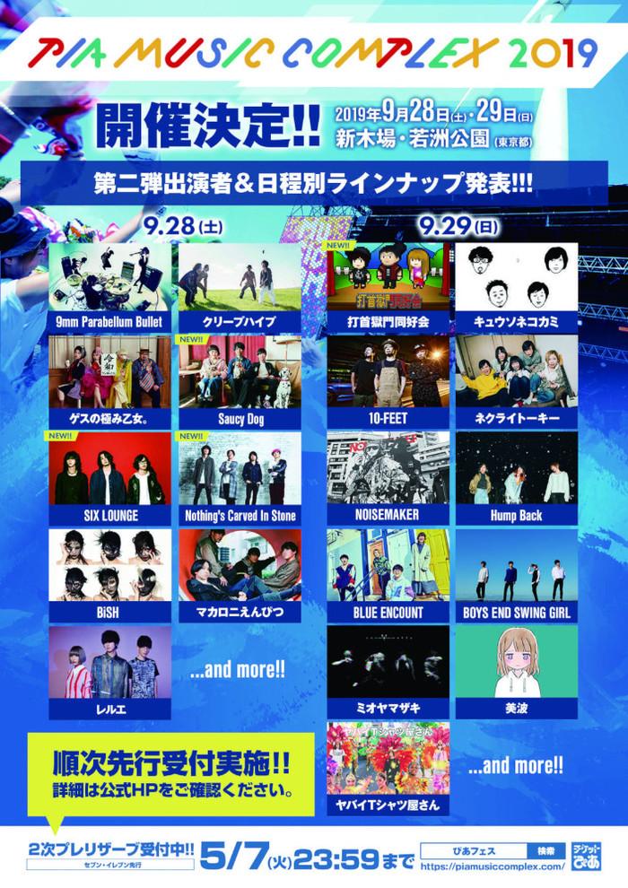 """9/28-29新木場で開催""""PIA MUSIC COMPLEX 2019""""、出演者第2弾に打首獄門同好会ら4組決定!日割りも発表!"""