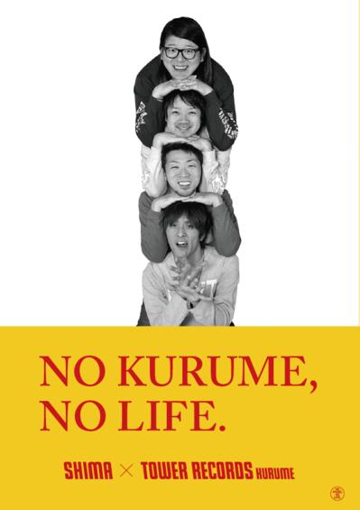poster_kurume.png