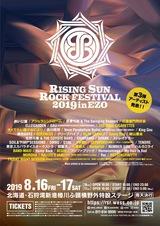"""8/16-17開催""""RISING SUN ROCK FESTIVAL 2019 in EZO""""、第3弾出演者にロットン、打首、オメでた、BAND-MAID、アシュラシンドロームら18組決定!"""