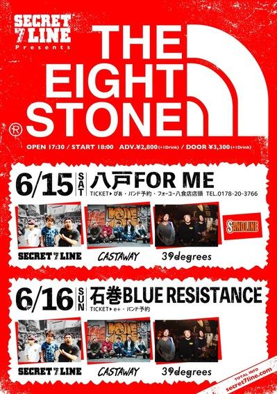 secret_7_line_the_eight_stone.jpeg