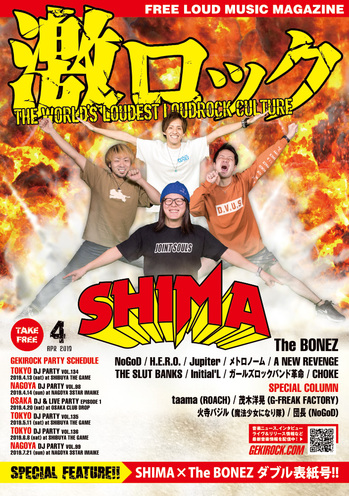 shima_cover.jpg