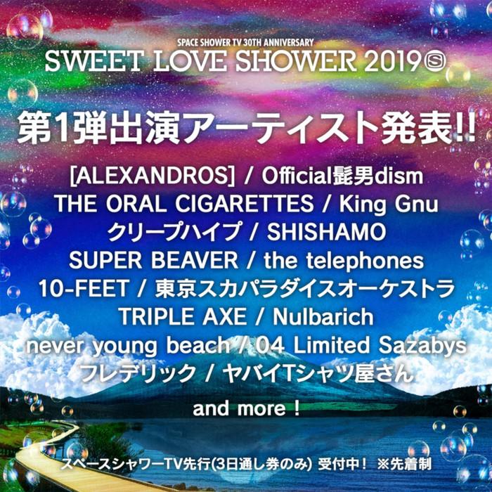 """8/30-9/1開催""""SWEET LOVE SHOWER 2019""""、第1弾出演アーティストに10-FEET、TRIPLE AXE、フォーリミら16組決定!"""