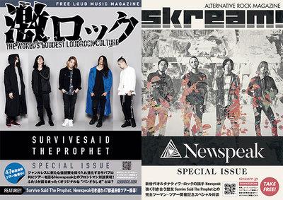 sstp-newspeak_cover.jpg