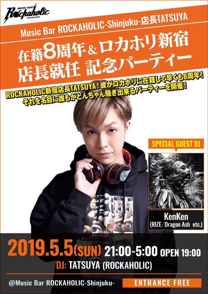 ゲストDJとしてKenKen(RIZE/Dragon Ash etc.)出演決定!激ロックがプロデュースするROCKAHOLIC新宿、店長TATSUYA就任パーティー5/5(日)開催!