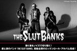 THE SLUT BANKSのインタビュー公開!聴く者をノイズで切り裂く!バンドの情熱を封じ込めた、衝動全開のストレートなサウンドが痛快極まりない新体制初作品を明日4/10リリース!