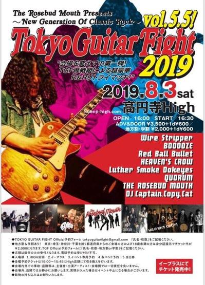 tokyo-guitar-fight_flyer.JPG
