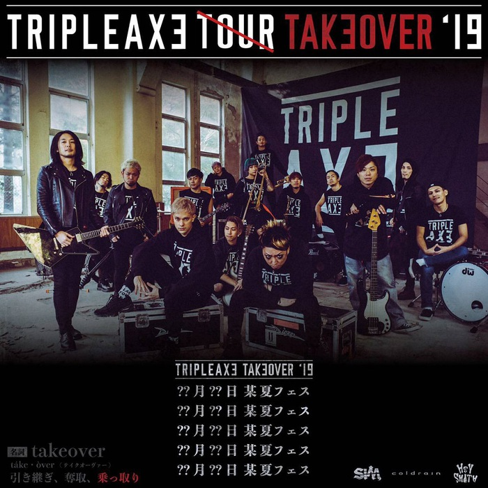 "SiM × coldrain × HEY-SMITH合同企画""TRIPLE AXE TAKEOVER '19""、開催決定!"