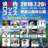 """7/20開催""""焼來肉ロックフェス2019 in 南信州・飯田""""、第1弾出演者にヘイスミ、Dizzy Sunfist、チェリコ、OVER ARM THROW、locofrankら14組決定!"""