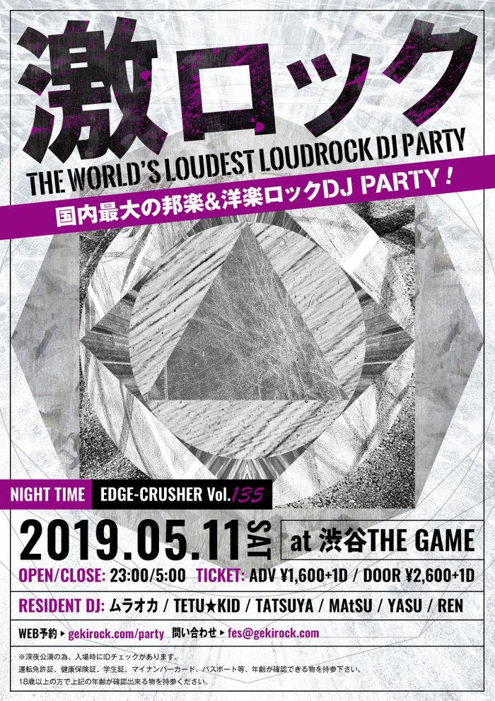【当日券あり!】5/11(土)東京激ロックDJパーティー@渋谷THE GAME、当日券の販売が決定!