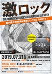 ゆくえしれずつれづれ、ゲスト・ライヴ出演決定!7/21名古屋激ロックDJパーティー@今池3STAR開催!絶賛予約受付中!