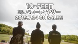 10-FEET、約2年ぶりシングル『ハローフィクサー』7/24リリース決定&ティーザー映像公開!完全生産限定盤/初回限定盤には稲佐山ワンマンを最速収録、ツアー開催も発表!
