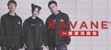 KAVANE Clothing最新作、一般販売開始!ブランド独特の雰囲気を放つパーカーをはじめ近未来デザインのロンTやウエスト・ポーチなどがラインナップ!