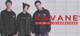 【明日16:59迄!】KAVANE Clothing最新作、予約受付中!ブランド初のコーチJKTをはじめ拘りのシルエットが注目のパーカーやロンTなどがラインナップ!