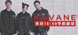 【本日16:59迄!】KAVANE Clothing最新作、予約受付中!ブランド初のコーチJKTをはじめ拘りのシルエットが注目のパーカーやロンTなどがラインナップ!