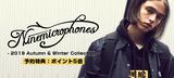 NineMicrophones(ナインマイクロフォンズ)2019 Autumn&Winterコレクション、期間限定予約開始!ポイント5倍の特典付き!