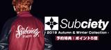 Subciety (サブサエティ)&9MC 2019 AW Collection、期間限定予約受付中!ポイント5倍の特典付き!