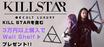 """KILL STAR CLOTHING(キルスター・クロージング)を大特集!今なら3万円以上ご購入で""""ウォール・シェルフ""""を先着プレゼント!"""