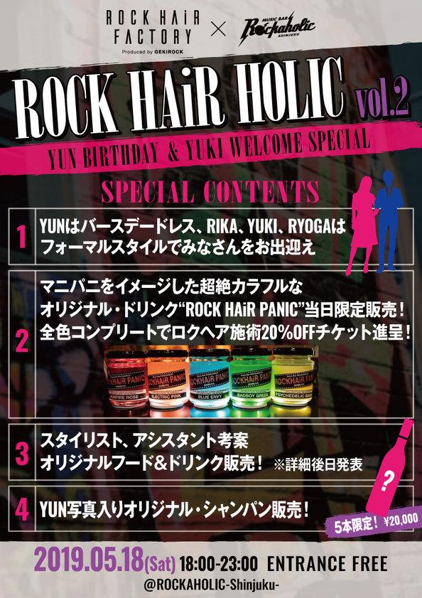 69HF×RHshinjuku_contents.jpg