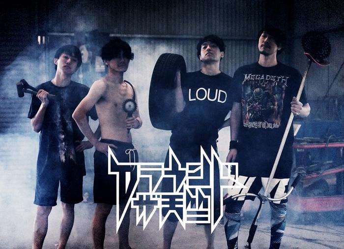 アラウンドザ天竺、7/31に2ndミニ・アルバム『タイトルめっちゃ悩む』リリース決定!