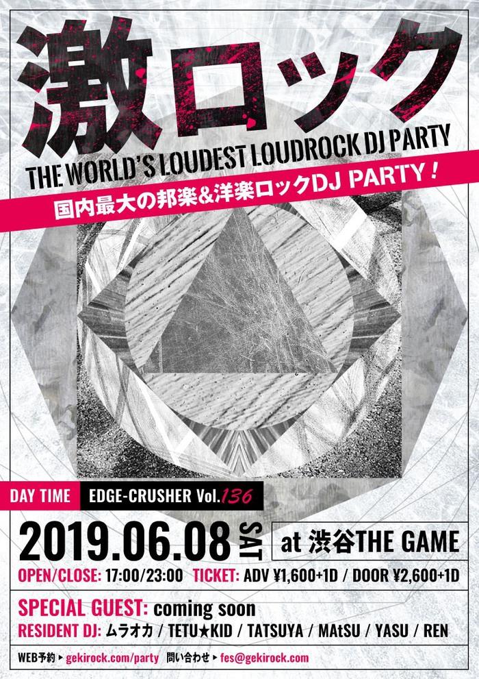 【フォロー&RTで応募完了!】6/8東京激ロックDJパーティー@渋谷THE GAME、オールエイジ参加OKのデイタイム開催!入場無料券を2組4名様にプレゼント!【6/2締切】
