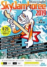 """8/25開催""""Sky Jamboree 2019""""、最終出演アーティストに10-FEET、MAN WITH A MISSION、HEY-SMITHら決定!"""