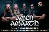 """ヴァイキング・メタルの重鎮、AMON AMARTHのインタビュー公開!天下無双の""""ベルセルク""""をモチーフにした破壊力満点のニュー・アルバム国内盤を5/15リリース!"""