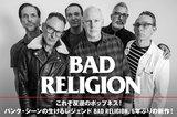 パンク・シーンの生けるレジェンド、BAD RELIGIONの特集公開!錆びつくことのない疾走感と力強さ、哀愁を帯びたメロディに磨きをかけた、6年ぶりのニュー・アルバム国内盤を5/15リリース!