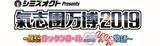 """9/14-15開催の""""氣志團万博2019""""、第3弾出演アーティストにcoldrainら6組決定!"""