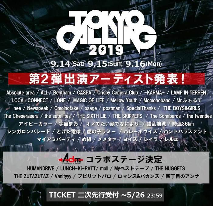 """TOKYO CALLING 2019""、第2弾出演者にオメでたい頭でなにより、 THE SKIPPERS、THE SIXTH LIE、CASPAら42組発表!"